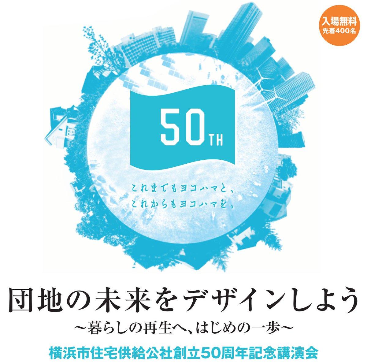 千葉大学小林秀樹教授、俳優の八神蓮さん、AsMamaの代表甲田恵子さんらが登壇!横浜市住宅供給公社50周年記念講演会。▽