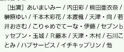 あいまいみーと内田彩さんが別枠な所がポイント