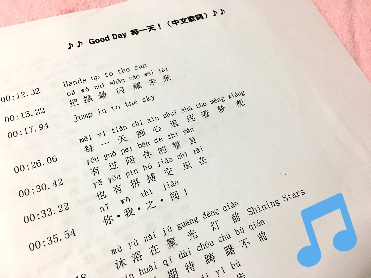 アイドルメモリーズのop曲「毎日がGoodDay!」は中国の公式サイトで中国語Verも載っていますo^^o両方覚えれば一