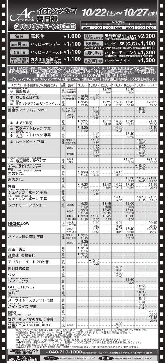 【10/22(土)~27(木)の上映時間はコチラ】「#闇金ウシジマくん ザ・ファイナル」「#スタートレック BEYOND