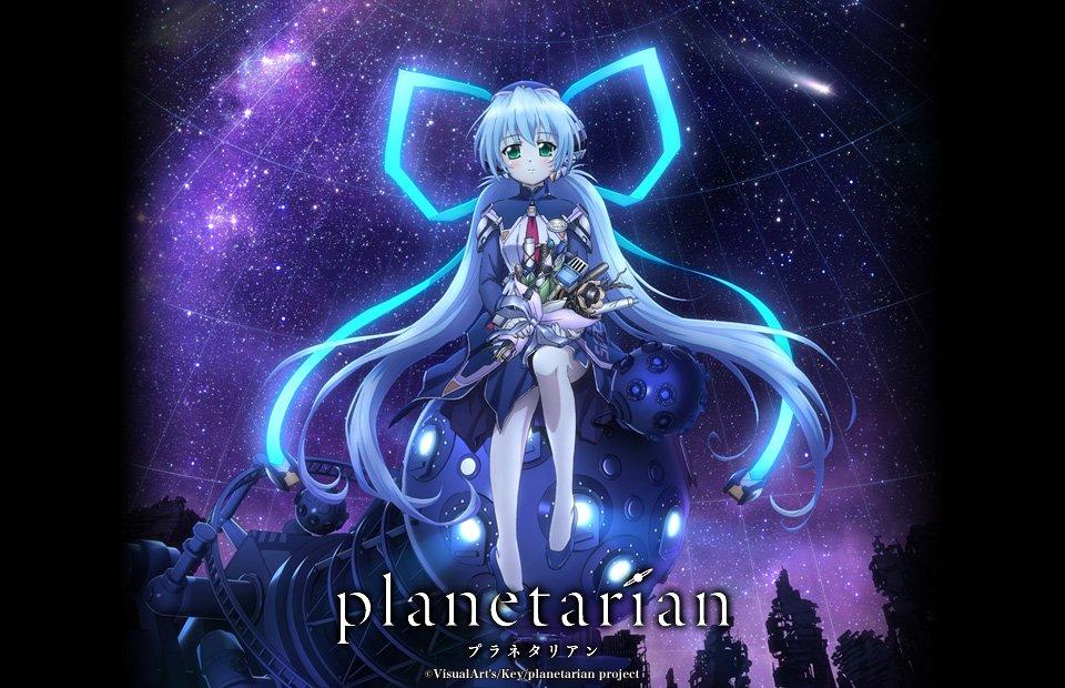 planetarian 〜ちいさなほしのゆめ〜なけるダスよ