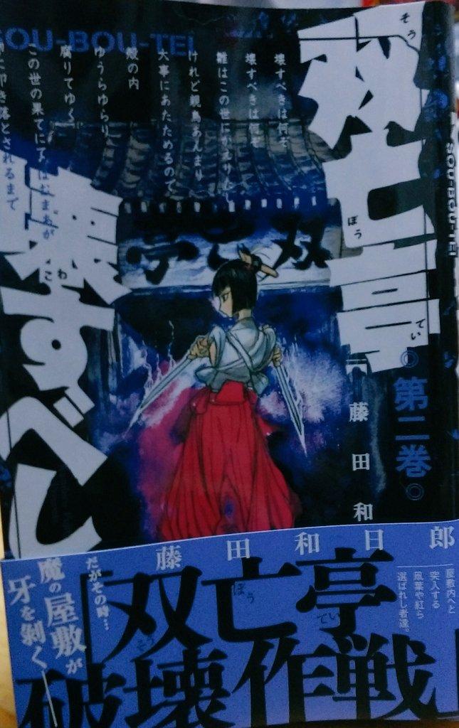 双亡亭壊すべし2巻 藤田和日郎先生 いや、藤田先生作品はずーと読んでいるが、本当に面白い!! 双亡亭に侵入した一行は!3
