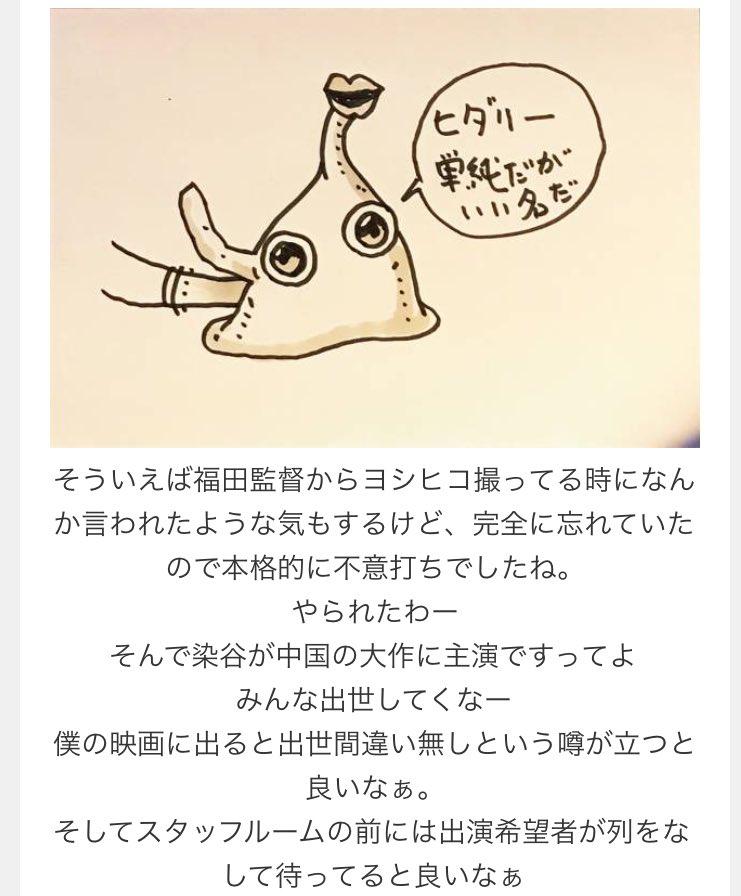 山崎監督がヨシヒコの寄生獣パロ話題と一緒に染谷の中国映画主演の事を書いてくれてる!!