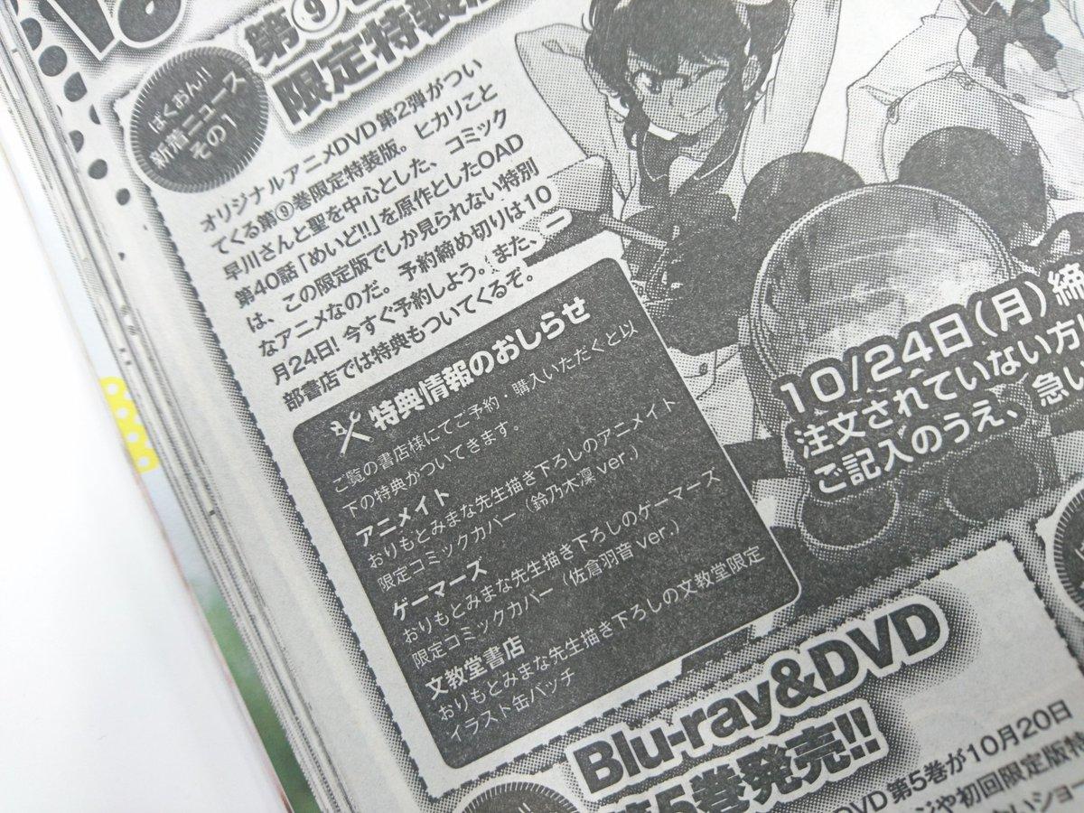 ほらぁ!9巻限定特装版は、店舗によってカバーが違うじゃん!凜ちゃんのカバー欲しかったらアニメイトに行かなきゃダメじゃん!