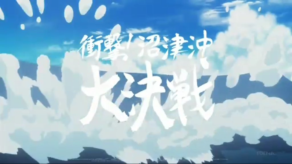 他にも、ロボットガールズZ第3話「衝撃!沼津沖大決戦」もあったが、沼津は地形すら全く背景に描かれず、セリフにも沼津と発言