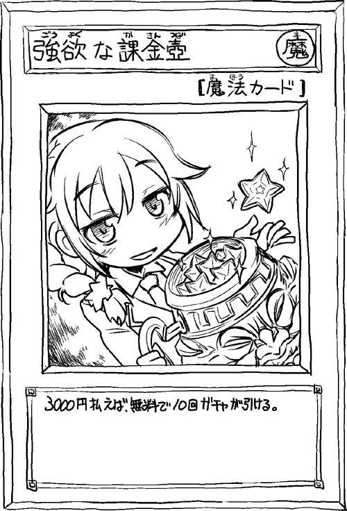 遊戯王ろくに知らないぼくが考えたデレマス版遊戯王カードシリーズその2、千川ちひろで「強欲な課金壺」です。元ネタの強欲な壺