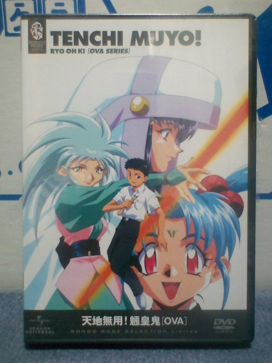 「天地無用 魎皇鬼」1期&2期のDVDセット!この2期までと天地無用TVくらいまではアニメのキャラデザ好きだったんですけ