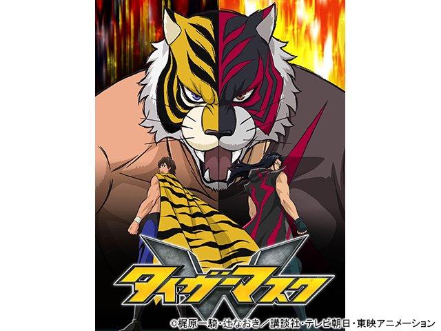 このあと01:20から琉球朝日放送より「タイガーマスクW 二頭の虎」が放送されます#アニメ時刻表_沖縄版