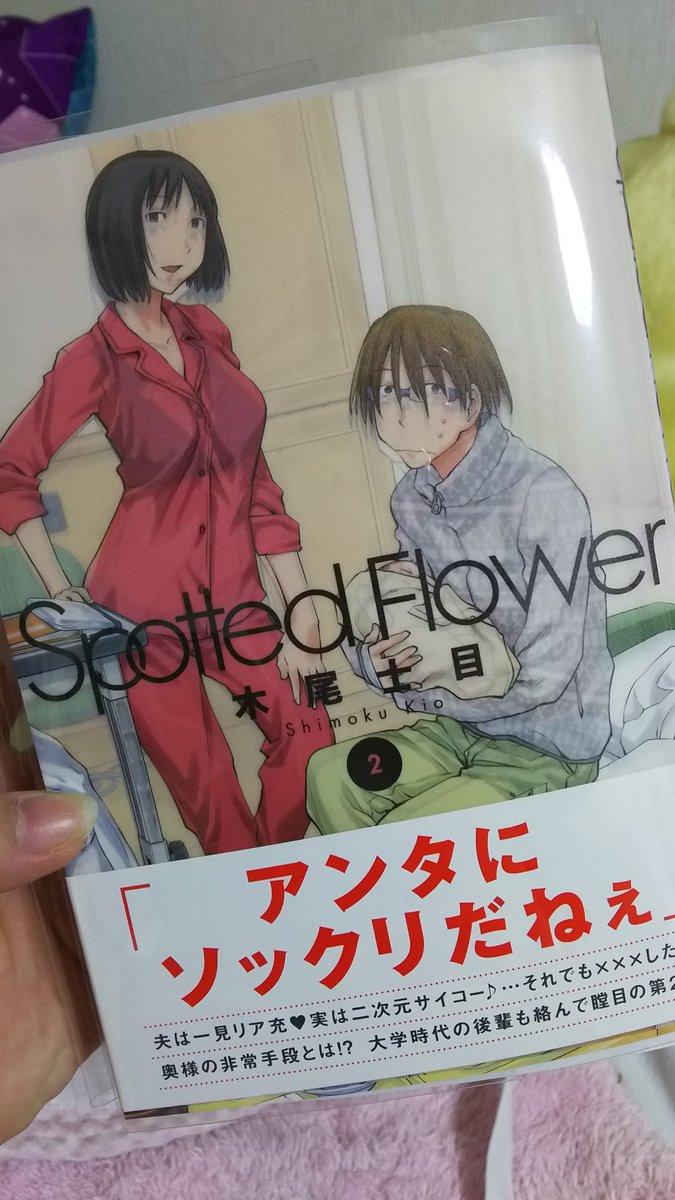 やっと2巻買えたー!木尾先生2巻完結好きだねぇ〜ぶっちゃけるともっとこの2人が見たいです〜!!!しかし面白い〜げんしけん
