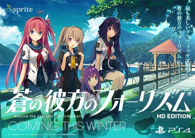 sprite 『蒼の彼方のフォーリズム』PS4版が、今冬に発売が決定されたからみんな、宜しくな。「過去って大切だよ。囚わ