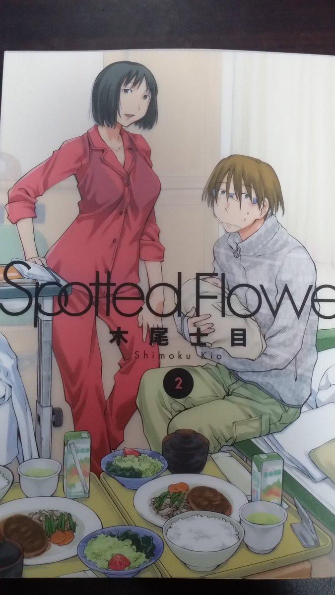 Spotted Flower@木尾士目げんしけん好きなら読んどけ!悪いこと言わんから読んどけ!騙されたと思って読んどけ!