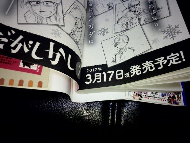 おっ、「だがしかし」第7巻は3月17日(頃)発売らしい。手帖に書いておこ。
