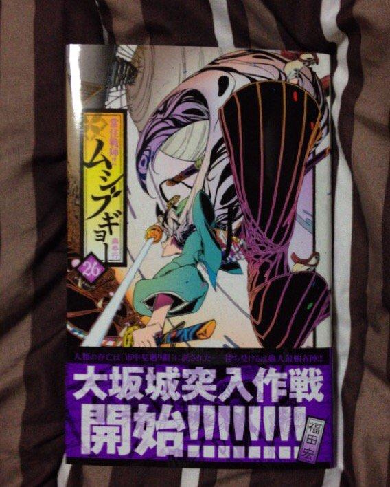 福田宏さん、こんばんは。本日発売の『常住戦陣ムシブギョー』第26巻を購読しました。少年サンデーで毎週物語を追ってますが