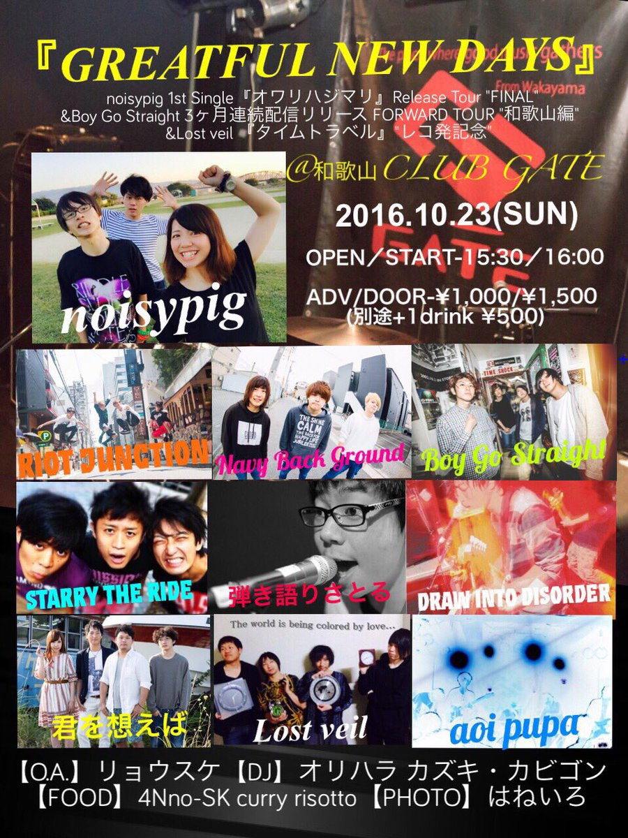 aoi pupaライブ告知!10/23 和歌山GATE 「GREATFUL NEW DAYS」10/26 和歌山OLD
