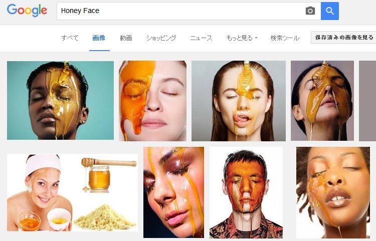 Honey Faceってどういう意味だろうと思って画像検索するとそのまんまの写真が出てくるぞ、気を付けろ! #洲崎西