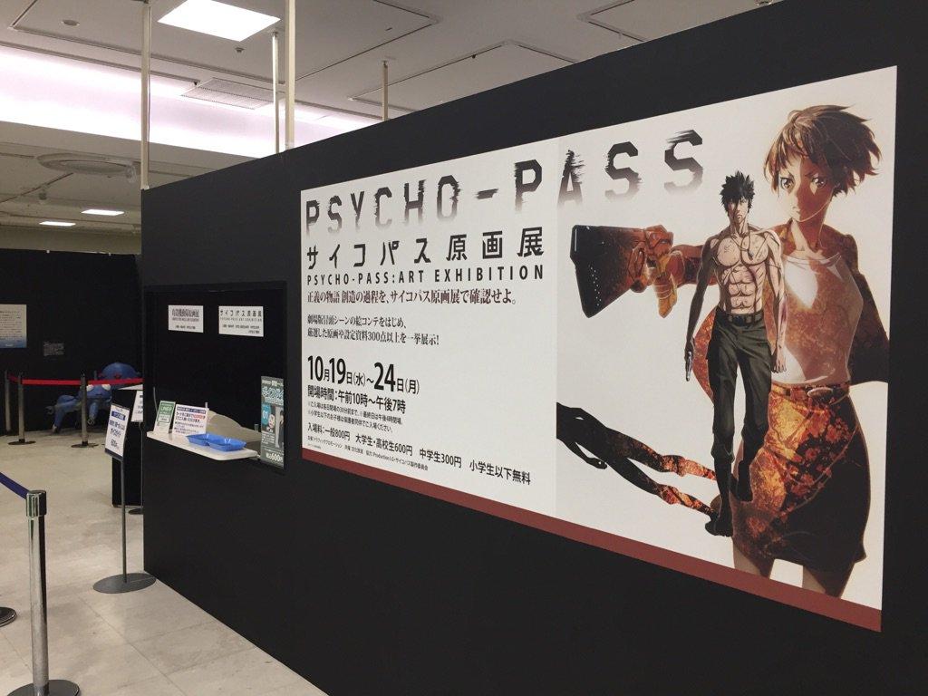 「サイコパス原画展」、本日10月19日(水)10時スタート! 24日(月)まで東武宇都宮百貨店5Fイベントプラザにて開催