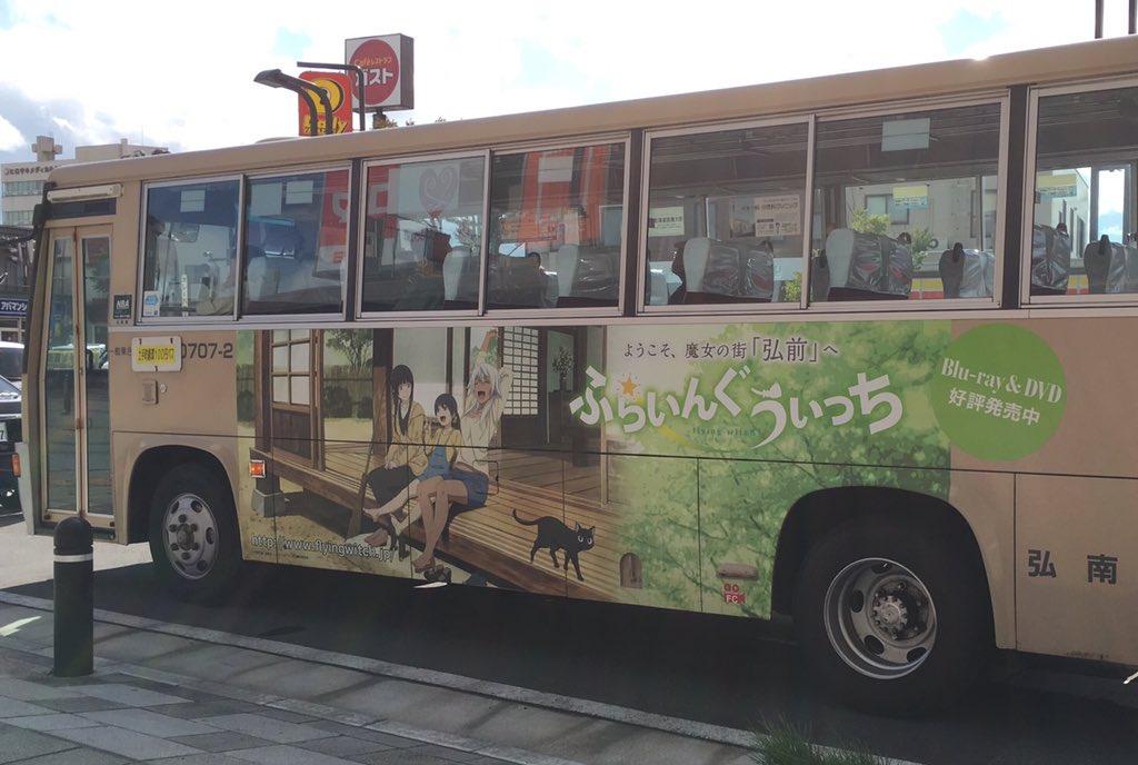 弘前においでよ漫画「ふらいんぐうぃっち」とコラボしたバスが走るよ(2017年3月末まで予定)