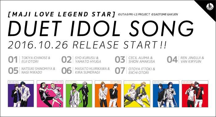 【CD】『うたの☆プリンスさまっ♪ マジLOVEレジェンドスター』デュエットアイドルソングシリーズ特設サイトを更新しまし