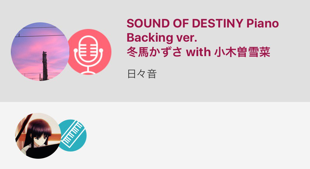 SOUND OF DESTINY Piano Backing ver. / 冬馬かずさ with 小木曽雪菜by 日々音
