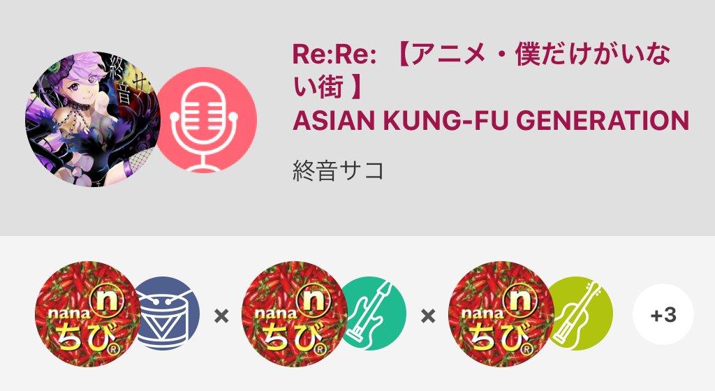 唯一今年見たアニメの主題歌です!!僕街もアジカンも大好き(*´ω`*)…Re:Re: 【アニメ・僕だけがいない街 】 /