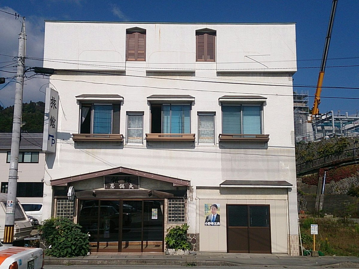 #WUG_JP 大鍋屋も本館は来月19日までです!