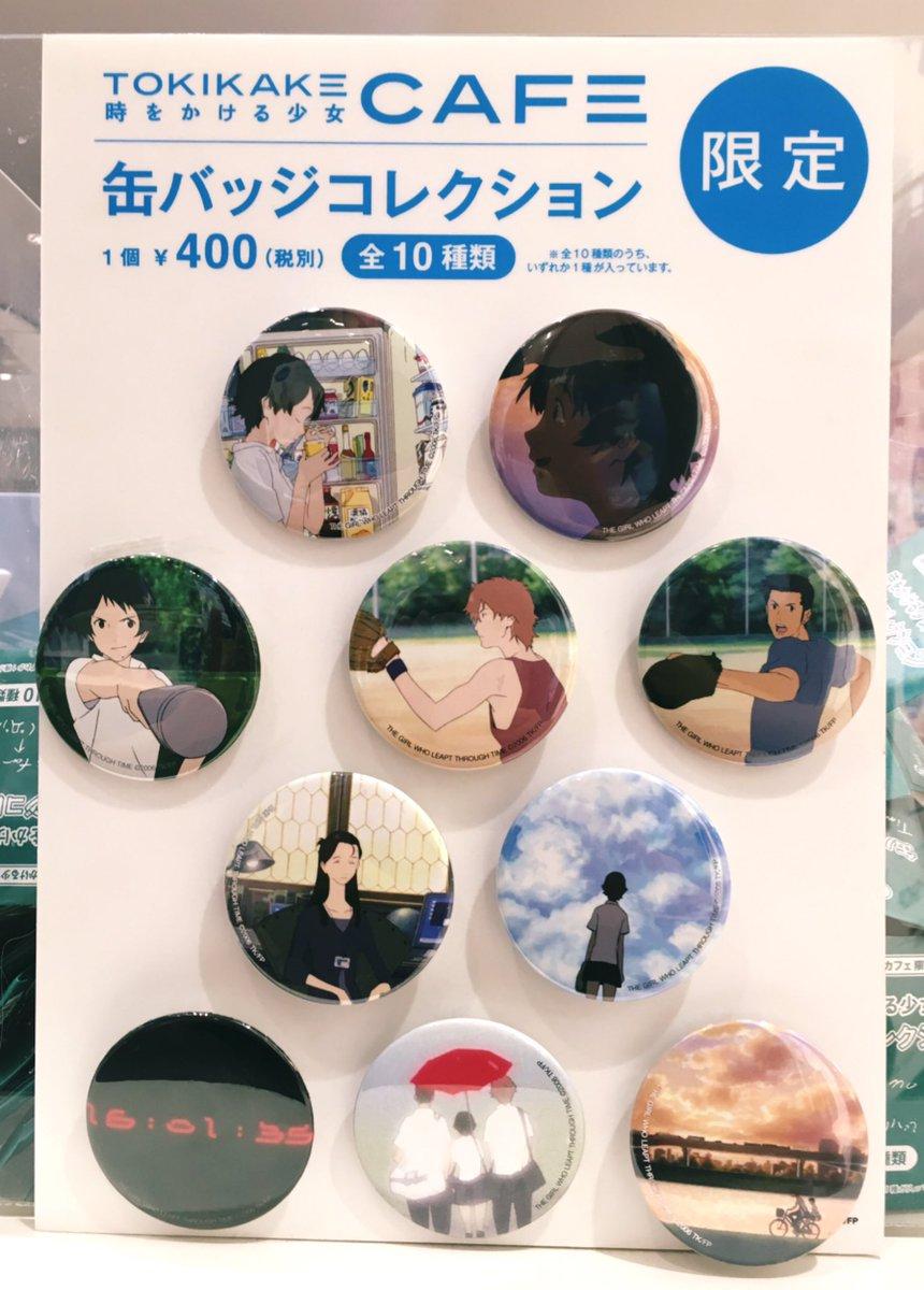 【スタジオ地図ショップ@名古屋 10/19】ショップもオープンいたしました✨✨本日ご紹介商品はコチラ👉#時をかける少女