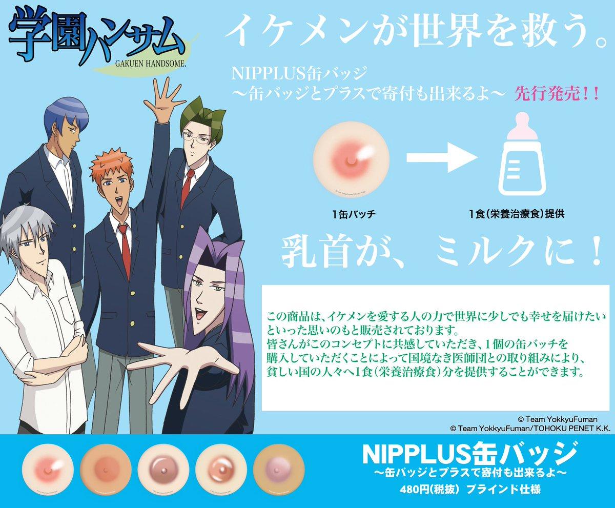 【イケメンが世界を救う】「NIPPLUS缶バッジ」学園ハンサム a go! go! SHOPにて先行発売。1個購入毎に貧しい国の人々へ1食分が提供されるよ。 the-chara.com/special/gakuen…