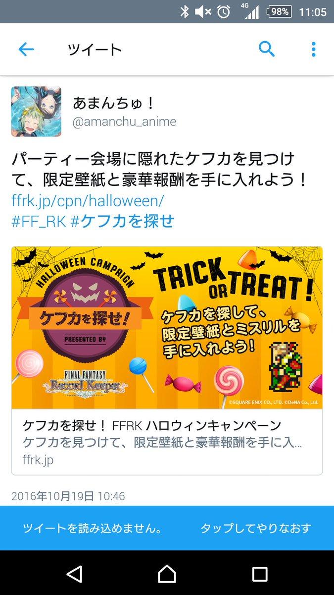 あまんちゅ!公式アカウントがいきなりFFアプリの宣伝ツイートをしたらビックリした。まぁアカウントを単純に間違えたんだろう