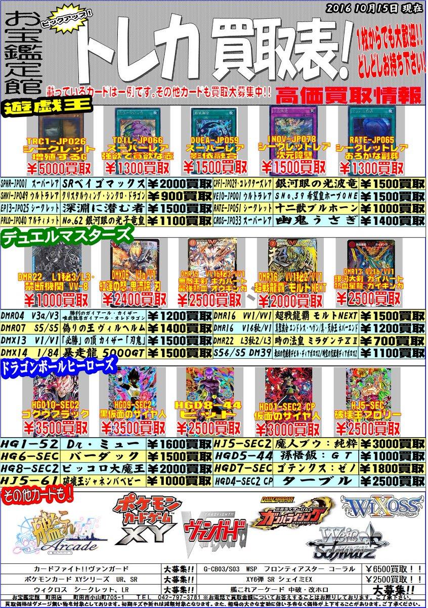 トレカ大大大募集中!!#遊戯王 #デュエマ #ドラゴンボールヒーローズ どれもコレも在庫が足りません~(T_T) #町田