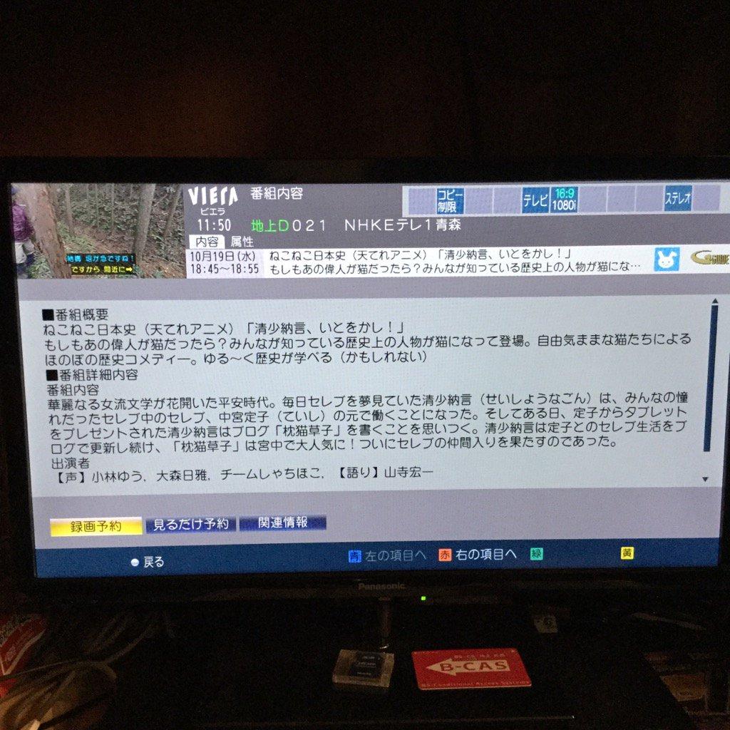 #Eテレ #ねこねこ日本史 #清少納言 いとをかし!