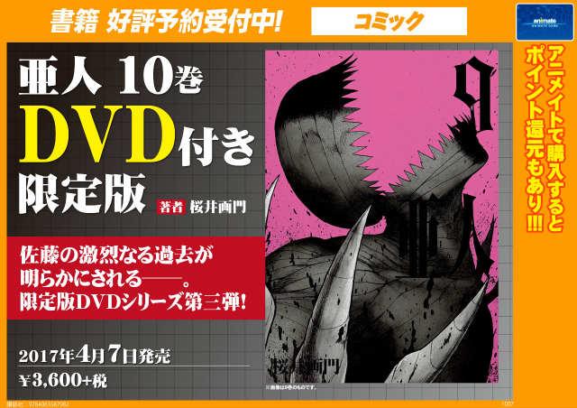 【書籍予約情報】2017年4月7日発売 『亜人 10巻 DVD付き限定版』ご予約開始致しましたナゴ!!!お電話でも受け付