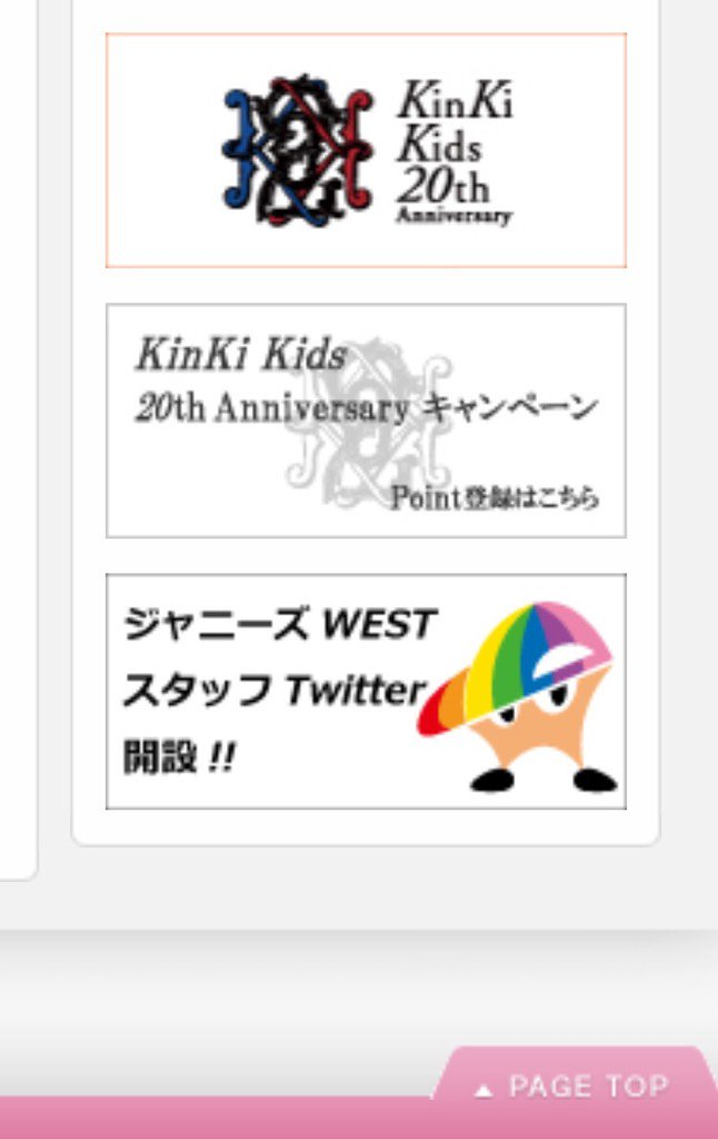 アンオフィシャル感すごいけどJE公式サイトに載ってるから(右下)ホンモノだね jehp.jp/index.html