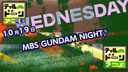 """【MBSラジオ ティルドーンアニメ】今夜のティルドーンアニメは""""MBS GUNDAM NIGHT""""!かつてMBSで放送さ"""