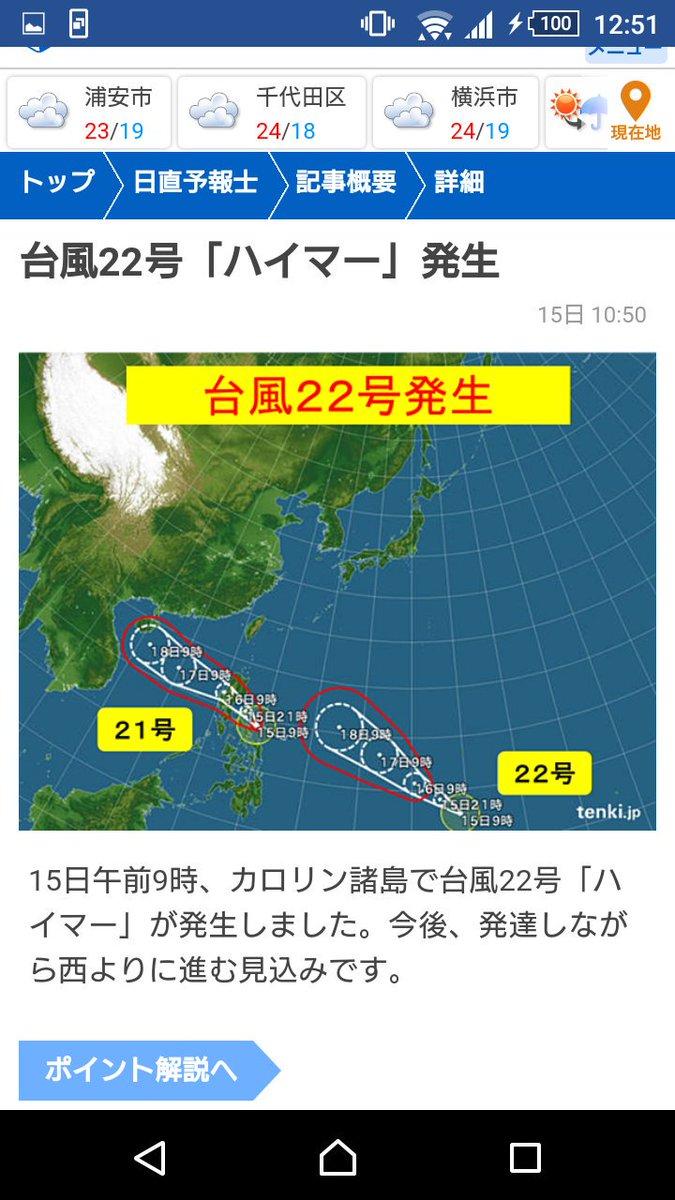 今フィリピンあたりにいる台風の名前「海馬」なの…猛烈な勢いって…