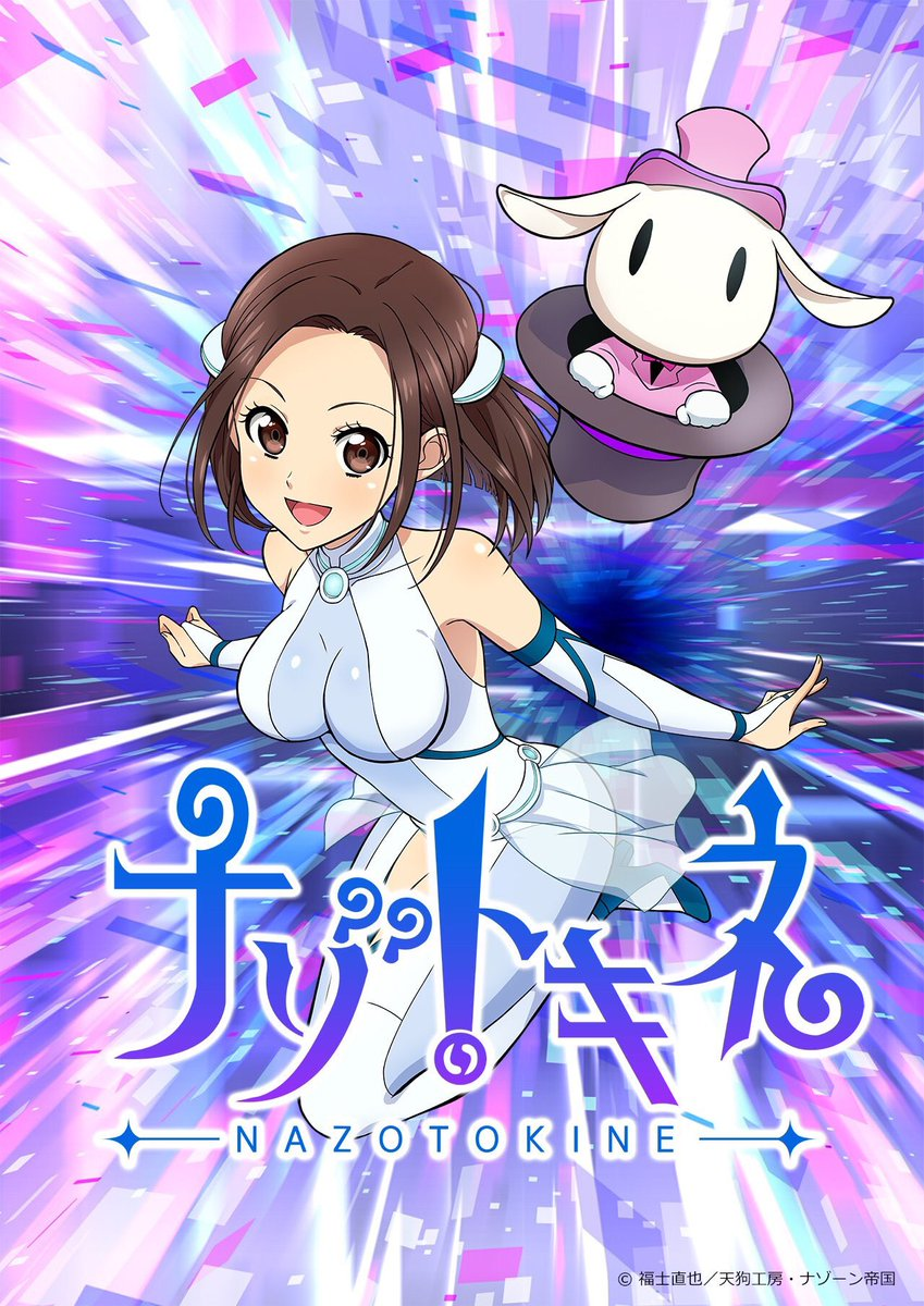本日22:20〜TOKYOMX・AbemaTV他で長谷川がシナリオ協力している謎解きTVアニメ「ナゾトキネ」OAです!