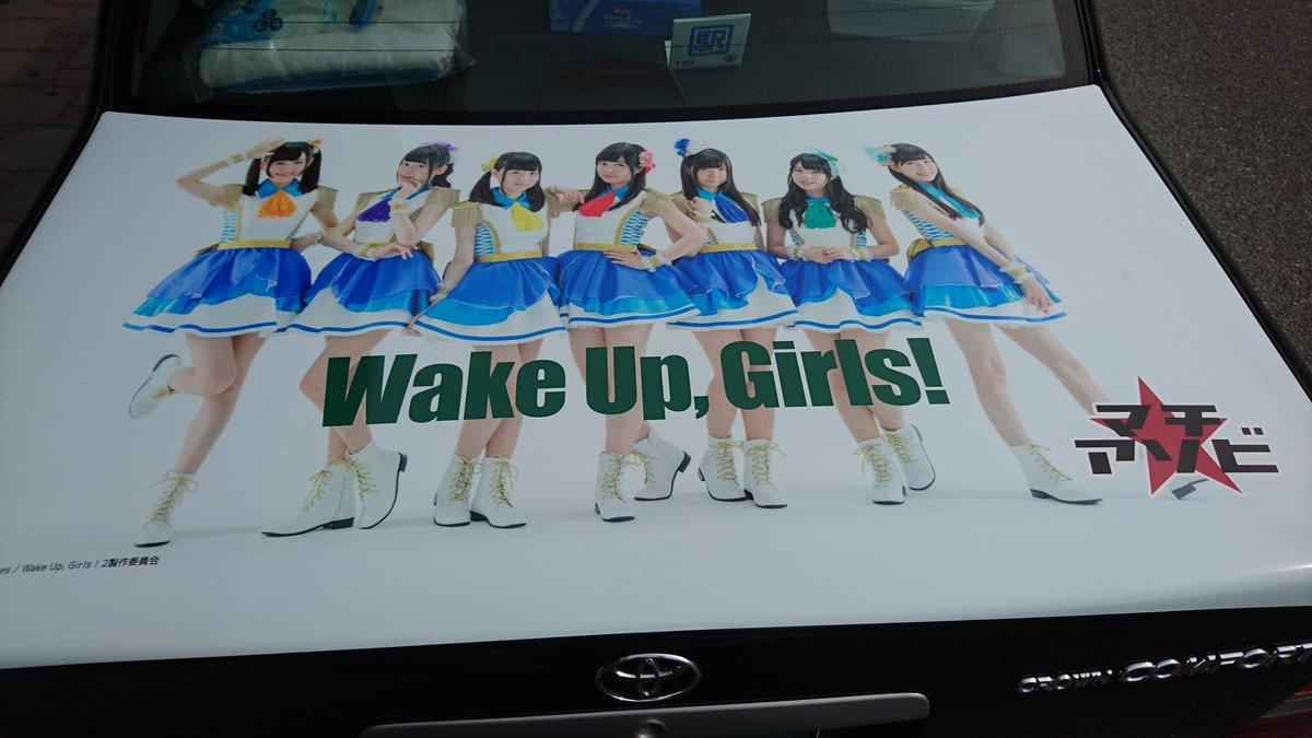WUGのラッピングタクシーに遭遇しました♪(*^^*)#WUG_JP
