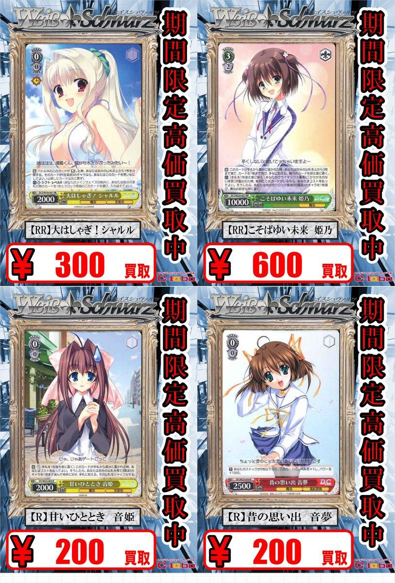 【WS買取情報】WS買取を全体的に更新しましたー٩( 'ω' )وRRこそばゆい未来姫乃¥600買取Cエンドレスエイト¥