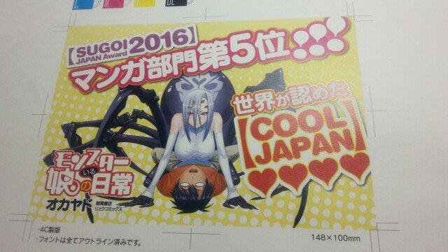 『モンスター娘のいる日常』11巻のPOPを作りました!【SUGOI JAPAN Award 2016】マンガ部門第5位!