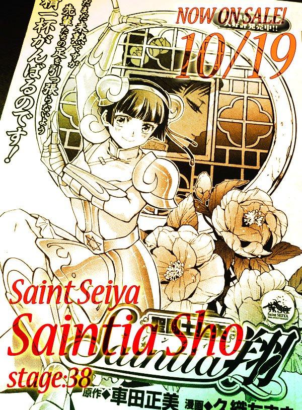 10/19、チャンピオンRED12月号発売です!聖闘士星矢セインティア翔第39話「古の森の奥」掲載となっております。どう