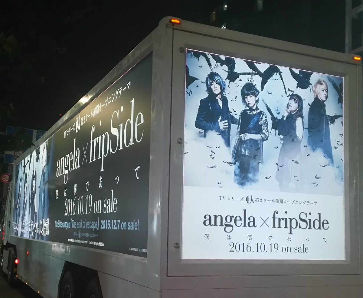 """angela×fripSide New Single CD """"僕は僕であって"""", Special Advertiseme"""
