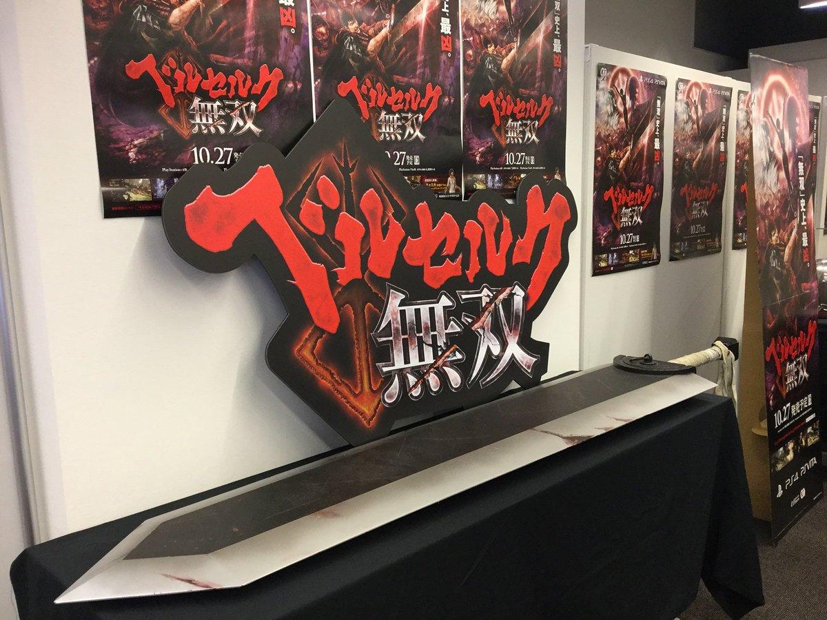 「ベルセルク無双」は来週10/27発売!アニメBD-BOX第1巻は28日発売です!ゲーム発売前日の26日にはスペシャル生