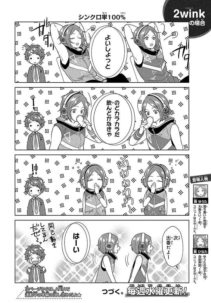 【pixivコミック限定!】今回は2winkのお話です!「あんさんぶるスターズ!」が『ARIA  』にて本日更新!