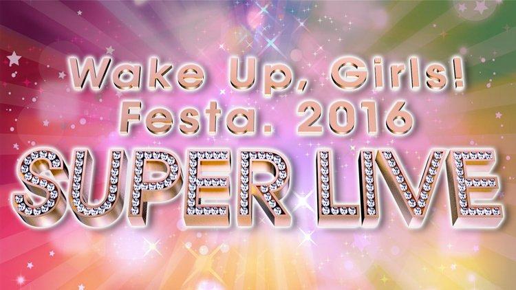 【Wake Up, Girls!Festa. 2016 SUPER LIVE】各プレイガイド先着先行受付が明日からスター