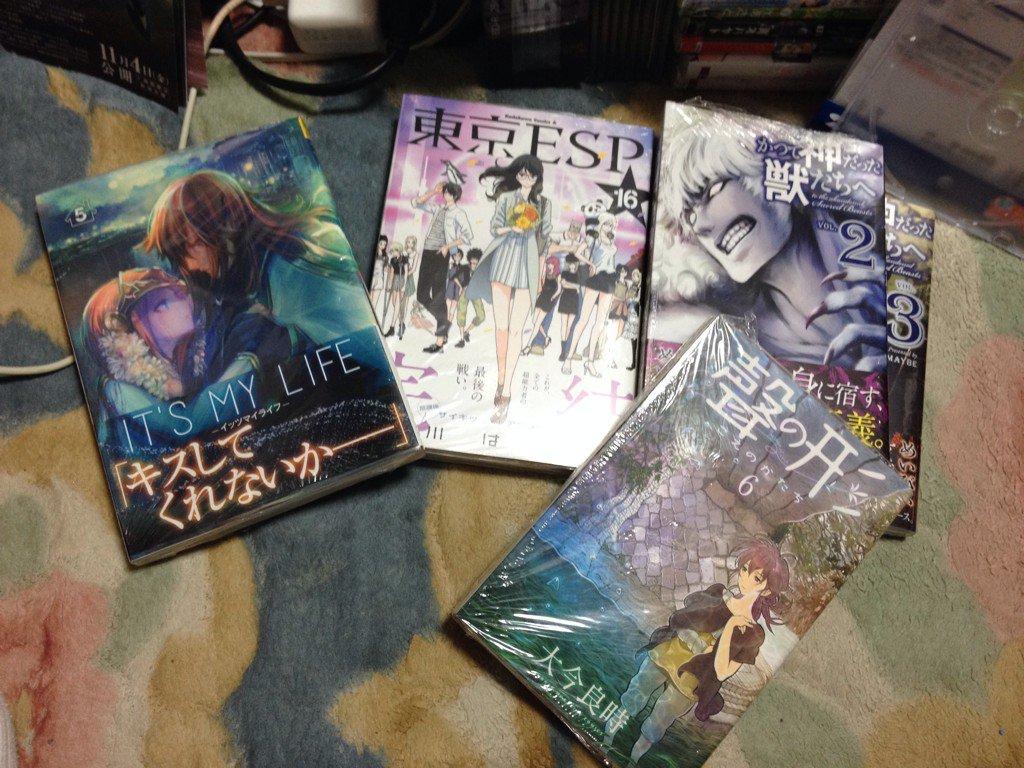 今日の戦利品…その③いつの間に完結してた【東京ESP16巻】…やっと買って来たけどコミックは2巻までしか読んでない【聲の