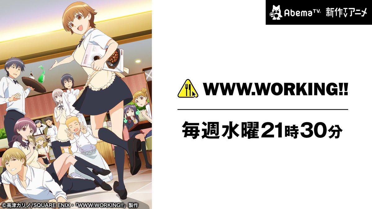 今日の #新作TVアニメch ①🍎WWW.WORKING!!🌟【地上波同時】美少女遊戯ユニット クレーンゲール ギャラク