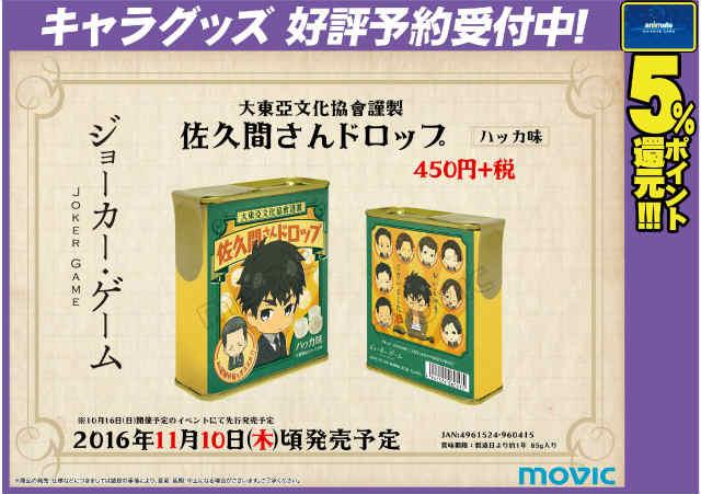 【グッズ予約情報】「ジョーカー・ゲーム」・佐久間さんドロップ 11月10日頃発売予定!佐久間さん、おなかがすいただお。【
