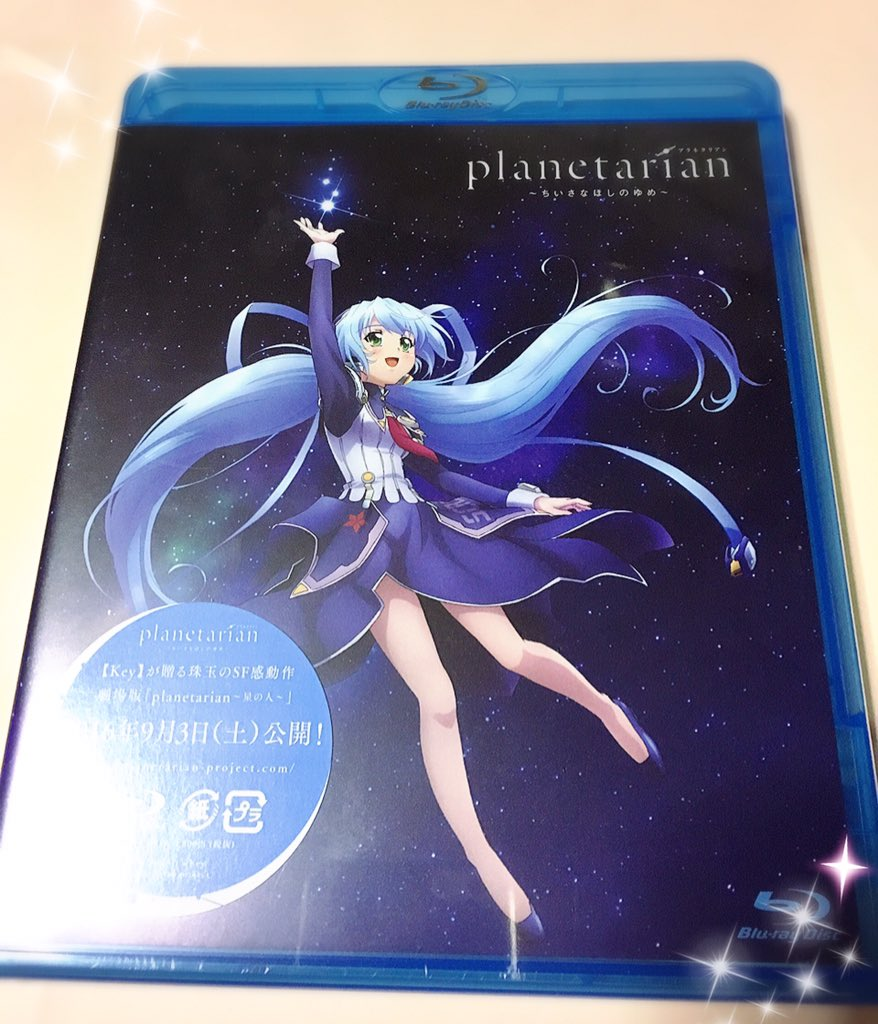 @0w0r_isa: 『planetarian~ちいさなほしのゆめ~』のblu-rayが発売中です!第1章から第5章が入