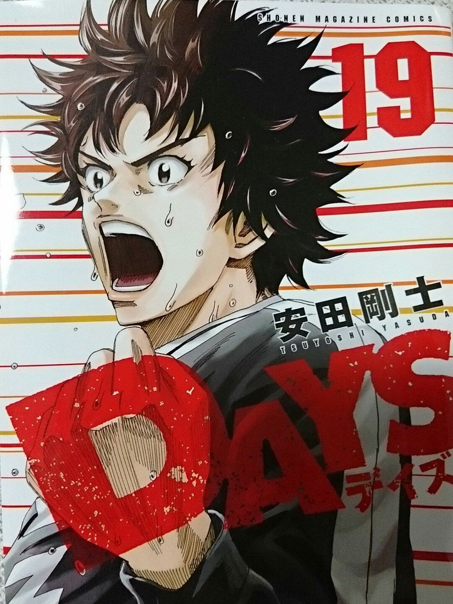 #days_animeてかDAYS19巻マジ最高なんですけど。泣けるし、笑えるし、考えさせられるし!!!ネタバレしてー!