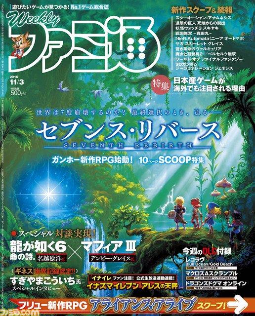 【今週の週刊ファミ通】田中弘道氏の新作RPG『セブンス・リバース』を独占スクープ! さらにフリュー新作『アライアンス