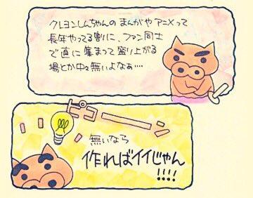 【祝・25周年!】クレヨンしんちゃんのファンで集まりませんか?詳細・参加表明はこちら!→ オフ会用タグ→ #クレしんオフ